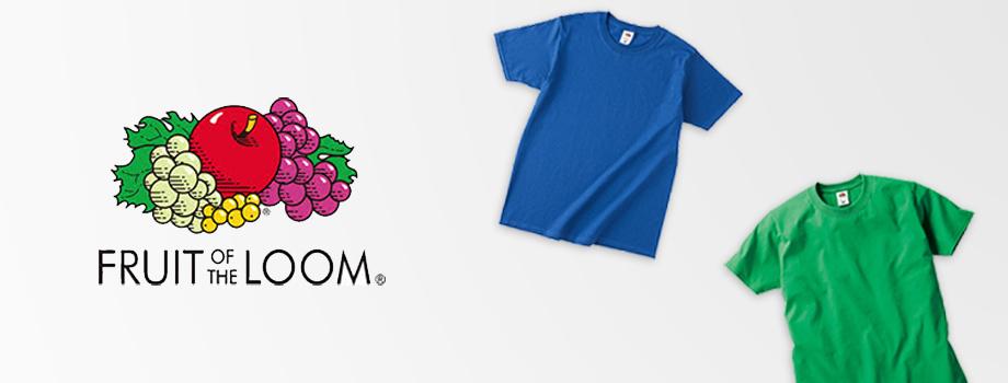 FRUIT OF THE LOOM(フルーツオブザルーム)