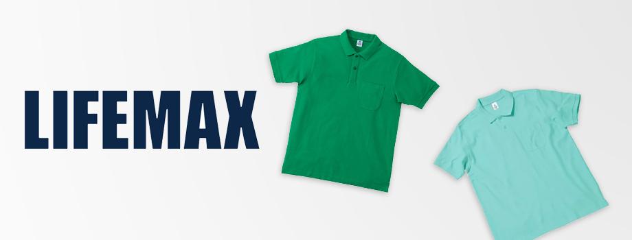 LIFE MAX(ライフマックス)