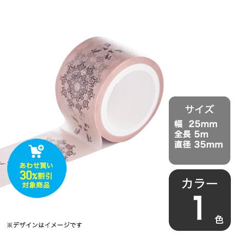 マスキングテープ(25mm)