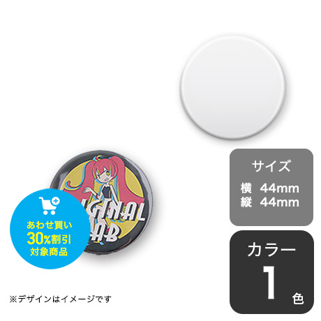 44mm缶バッジ
