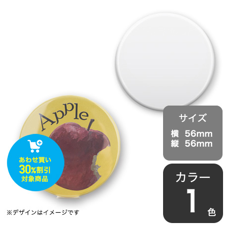 56mm缶バッジ