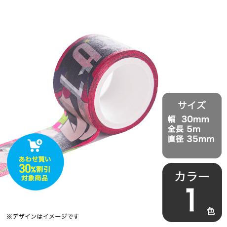 マスキングテープ(30mm)